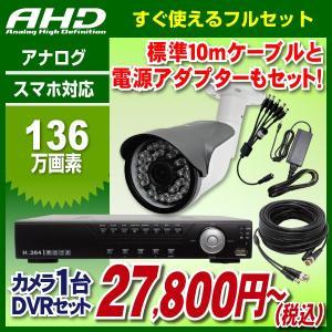 【新発売】136万画素カメラと録画機のフルセット! 4ch 720p対応 録画容量1TB・136万画素赤外線防犯AHDカメラ1台セット【9a451-1TB/RAR1671/CAH2/CA5W】 wtw