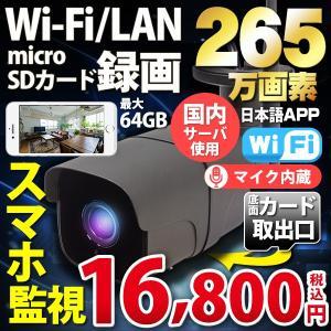 無線 Wi-Fi LAN IPネットワークカメラ 屋外用 赤外線カメラ 265万画素 1080P F...