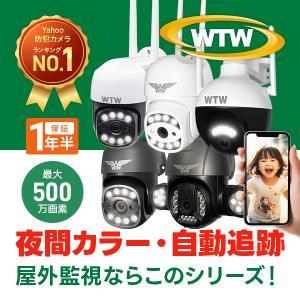 防犯カメラ 屋外 ワイヤレス 365万画素 自動追跡 ドーム型 wifi 監視カメラの画像