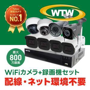 防犯カメラ 屋外 ワイヤレス 548万画素 Wi-Fiカメラ 4台セット 家庭用 wtw
