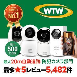 防犯カメラ 自動追跡 自動追尾 スマホで見れる 360°回転 1080P フルHD Wi-Fi 無線 クラウド録画 SDカード録画可 BESTCAM108J【1年保証】