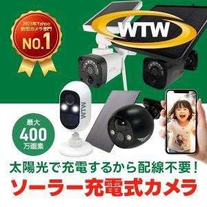 防犯カメラ ワイヤレス ソーラー 屋外 日本製 監視カメラ