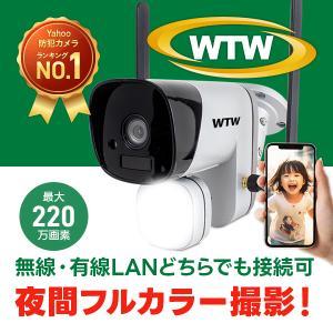 防犯カメラ Wi-Fi IP ネットワークカメラ 1080P 265万画素 屋外 赤外線 スマホ 無線 ワイヤレス MicroSD カード 録画