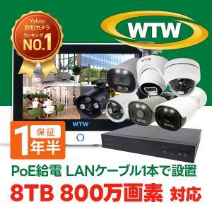 防犯カメラ 屋外 セット 4台 500万画素 PoE 監視カメラ 日本製