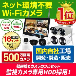 防犯カメラ 屋外 セット 家庭用 ワイヤレス 4ch 8ch 1〜8台 モニター一体型 Par