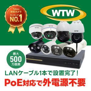 防犯カメラ 屋外 セット 5から8台 530万画素 PoE 監視カメラ 電源不要 家庭用 wtw