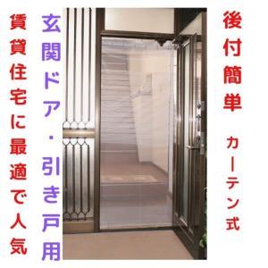 ●取り付け簡単!全開式玄関アミド  ●自然の風を通し、出入りもスムーズな全開式玄関網戸です。  ●取...
