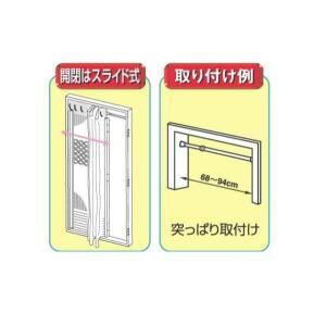 玄関網戸 賃貸用 後付け アコーディオン 虫除け 新簡単網戸 ドア用  引き戸 diy  取付簡単 wtz 05