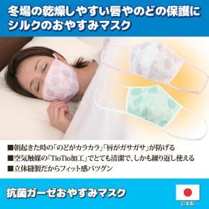 マスク 就寝時の喉の乾燥防止 インフルエンザ対策 ウイルス対策 抗菌ガーゼ 立体構造 お肌に優しいシルク生地 日本製|wtz