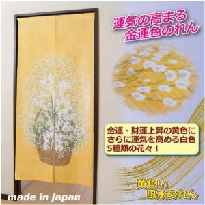 ●風水史上最強のパワーを持つと言われる花で、あなたのお部屋を美しく演出します。  ●のれん棒は商品に...