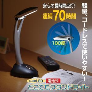 デスクライト どこでもスタンドライト コードレス LEDライト 読書灯 卓上 軽量  角度調節可能 連続70時間点灯|wtz