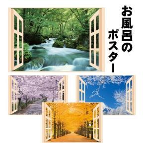 ●季節感あふれる景色が目の前の前に広がる   ●張るだけでお風呂に窓ができる  ●奥行きがあり広々と...