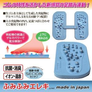 足踏み健康器具 ツボ 天然ゴム製 硬さの変化から角度の調整まで可能 座りながら使える ふみふみエレキ ゲルマニュウム 遠赤外線 日本製|wtz