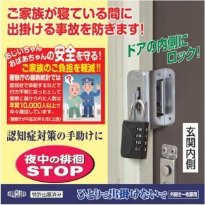 徘徊防止 徘徊対策 ひとりで出掛けないで(外開き一枚扉用)徘徊防止 徘徊対策 玄関 内鍵 ドアロック...
