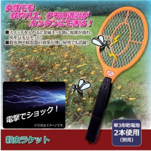 ●スイッチを入れると金属ネット部に電流が流れ、虫をバチバチッと!  ●殺虫剤や蚊取器の効果が薄い屋外...