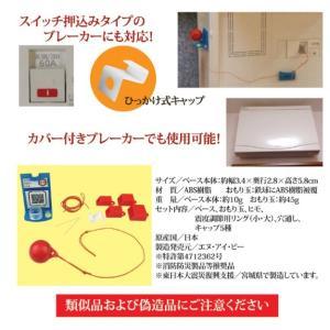 スイッチ断ボール3 家庭用 感震ブレーカー 自動電源遮断器 簡易タイプ 防災 漏電遮断機 地震対策 通電火災防止|wtz|05