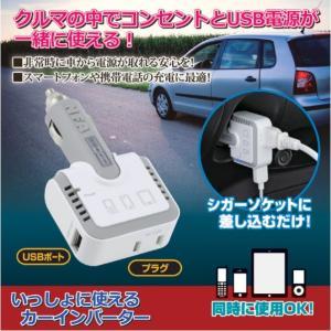 ●非常時に車から電源が取れる安心を!  ●スマートフォンや携帯電話の充電に最適!  ●旅行などでの旅...