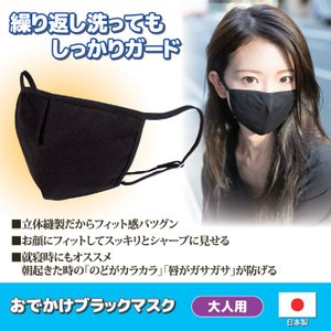 マスク 黒 ブラック インフルエンザ ウイルス おしゃれ 4重構造の本格派 立体構造で顔をシャープに見せる 日本製  無地|wtz