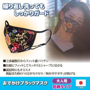 マスク 黒 ブラック インフルエンザ ウイルス おしゃれ 4重構造の本格派 立体構造で顔をシャープに見せる 日本製  花柄タイプ|wtz