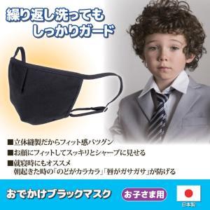 マスク 黒 ブラック インフルエンザ ウイルス おしゃれ 4重構造の本格派 立体構造で顔をシャープに見せる 日本製  お子さま用|wtz