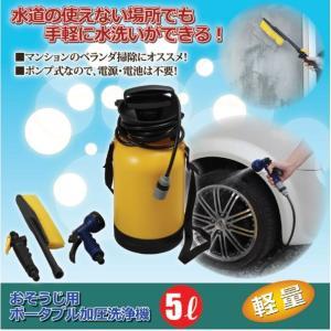 ハンディ加圧洗浄機 家庭用 容量5L ポンプ式 水道栓のないマンションのベランダ等 玄関まわり サッシ 網戸 FS-145