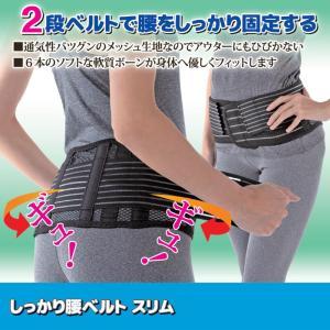 腰痛ベルト 骨盤矯正ベルト 補正ベルト 腰用ベルトコルセット通気性抜群 スリムタイプ 幅約15.5cm|wtz