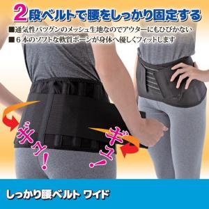 腰痛ベルト 骨盤矯正ベルト 補正ベルト 腰用ベルトコルセット通気性抜群 ワイドタイプ 幅約20cm |wtz