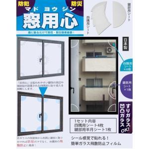 防犯グッズ  窓ガラス サッシ 窓用心 5点貼るだけで強度が増して侵入犯・台風・竜巻に効果的 取付簡単 空き巣対策 飛散防止 日本製