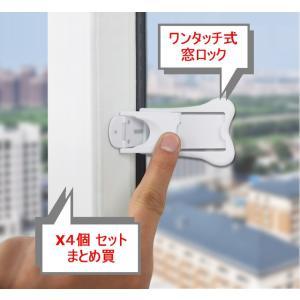 防犯グッズ 窓 ロック 補助錠 ワン タッチ スライド ドア ロック 4個セット