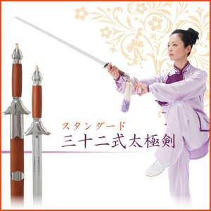 スタンダード32式太極剣 ジュラルミン製 剣身ハード仕様 70/75/80/83/86cm