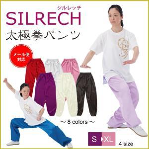 武華(ウーホア) シルレッチ太極拳パンツ 男女兼用 ストレッチ素材 ポリエステル 全8色 S-XL