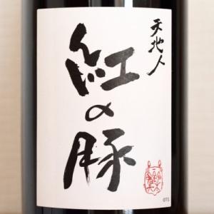 仲田晃司さん スタジオジブリとのコラボ商品 紅の豚 赤ワイン 2018  ルー デュモン ※正規品