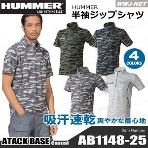 ジップシャツ 吸汗速乾 かっこよくキマる迷彩ジップアップ HUMMER ハマー 半袖ジップシャツ 春夏物 ab1148-25 アタックベース|wwj