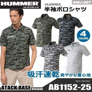 ポロシャツ 吸汗速乾 かっこよくキマる迷彩ポロ HUMMER ハマー 半袖ポロシャツ 春夏物 胸ポケット付 ab1152-25 アタックベース|wwj