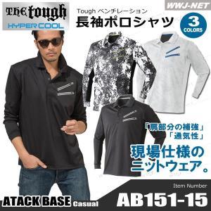 ポロシャツ 接触冷感 肩補強と通気性 現場仕様のニットウェア Tough ベンチレーション 長袖ポロシャツ 春夏物 胸ポケット付 ab151-15 アタックベース|wwj