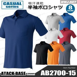 ポロシャツ 吸汗速乾 定番タイプ 袖ペン差し付 半袖ポロシャツ 胸ポケット付 ab2700-15 アタックベース|wwj