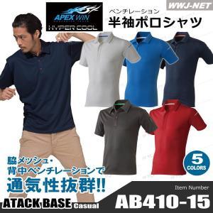 ポロシャツ 接触冷感 心地よい肌触りと抜群の通気力 ベンチレーション 半袖ポロシャツ 春夏物 胸ポケット無 ab410-15 アタックベース|wwj