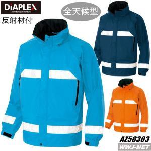 セーフティレインウェア 防水・透湿・低結露素材 全天候型リフレクタージャケット az56303|wwj