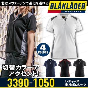 ユニフォーム カジュアル スウェーデン発のワークウェア ブラックラダー レディース 半袖ポロシャツ 3390-1050 BLAKLADER bb3390-1050 ビッグボーン|wwj