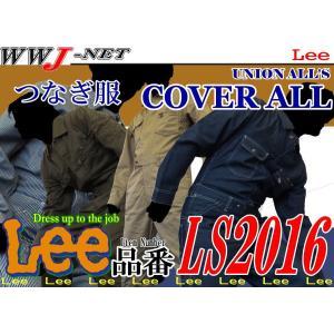 ツナギ服 Lee Overalls リー つなぎ服 オールドアメリカンのテイスト LS2016 ツナギ edls2016@|wwj