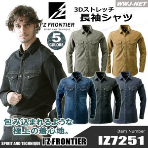 作業服 作業着 スタイリッシュなのに包むような着心地 長袖シャツ I'Z FRONTIER オールシーズン iz7251 アイズフロンティア@#|wwj