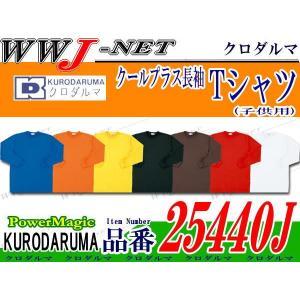 Tシャツ ジュニア用 無地 長袖Tシャツ 胸ポケット無 kd25440j クロダルマ|wwj