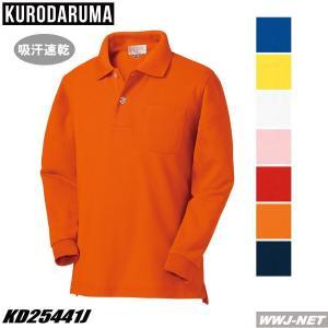 ポロシャツ ジュニア用 無地 脇スリット 長袖ポロシャツ 胸ポケット有 kd25441j クロダルマ|wwj