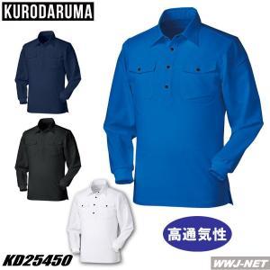 ユニフォーム ストレッチで快適 高通気性 高耐久性 長袖 ポロシャツ 反射材付 25450 kd25450 クロダルマ|wwj