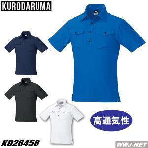 ユニフォーム ストレッチで快適 高通気性 高耐久性 半袖 ポロシャツ 反射材付 26450 kd26450 クロダルマ|wwj