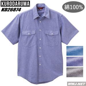 シャツ カジュアルの定番 ダンガリー 半袖シャツ kd26874|wwj
