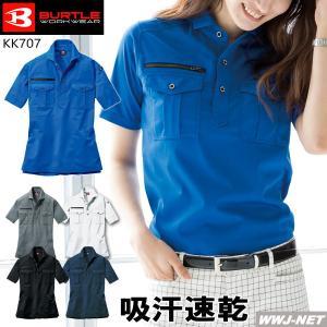 ユニフォーム ニットのイージーケアとシャツのキチンと感 男女対応 半袖シャツ BURTLE WORKWEAR 春夏物 kk707 バートル|wwj