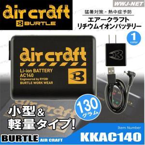 作業服 空調服 軽量ながらハイパワー 猛暑対策 air craft エアークラフト リチウムイオンバッテリー AC140 kkac140 バートル wwj
