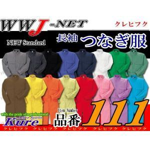 ツナギ服 綿100% スタンダードタイプ 長袖 つなぎ服 111 ツナギ kr111 クレヒフク@|wwj