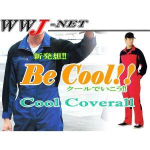 ツナギ服 新発想! Coolで快適 クール 長袖 つなぎ服 6604 ツナギ kr6604 クレヒフク|wwj